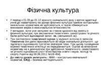 Фізична культура У період з 01.09 до 01.10 кожного навчального року з метою а...