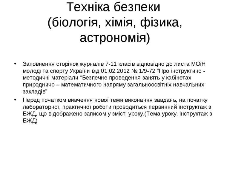 Техніка безпеки (біологія, хімія, фізика, астрономія) Заповнення сторінок жур...