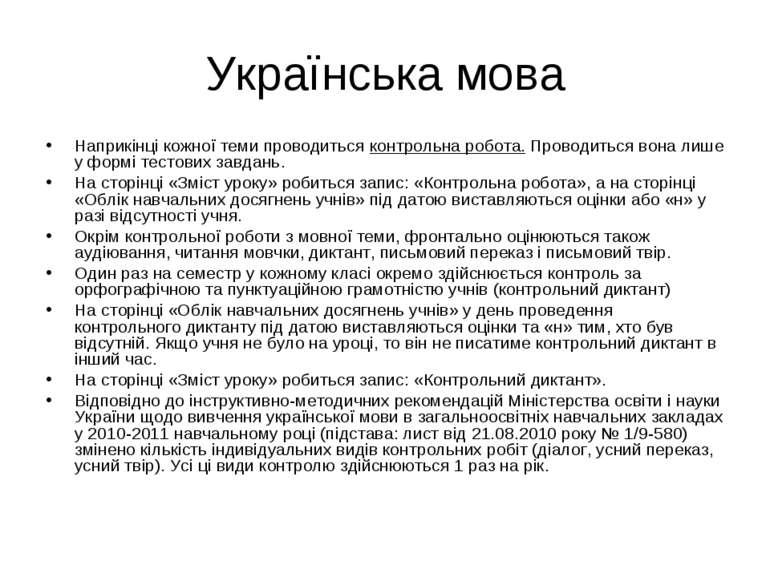 Українська мова Наприкінці кожної теми проводиться контрольна робота. Проводи...