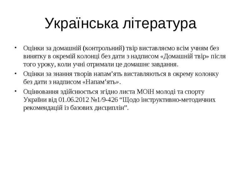 Українська література Оцінки за домашній (контрольний) твір виставляємо всім ...