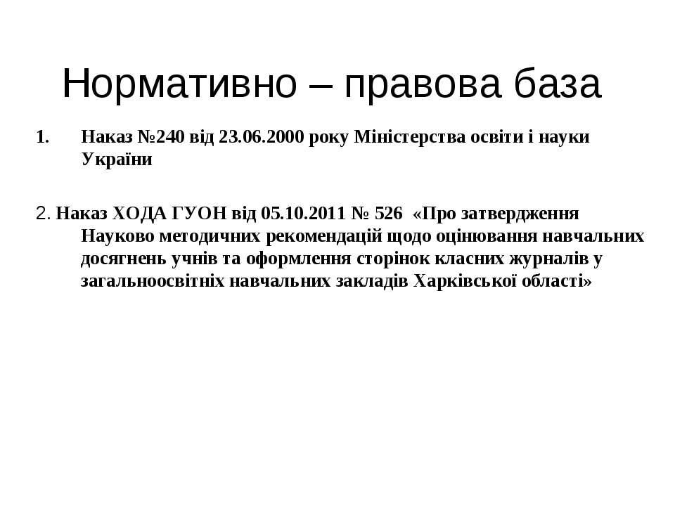 Нормативно – правова база Наказ №240 від 23.06.2000 року Міністерства освіти ...