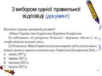 З вибором однієї правильної відповіді (документ)