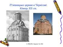 П'ятницька церква в Чернігові. Кінець ХІІ ст. © ЛРЦОЯО, Хамуляк С.Б, 2012