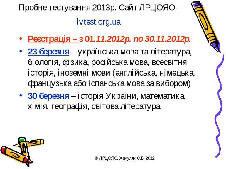 Пробне тестування 2013р. Сайт ЛРЦОЯО – lvtest.org.ua Реєстрація – з 01.11.201...