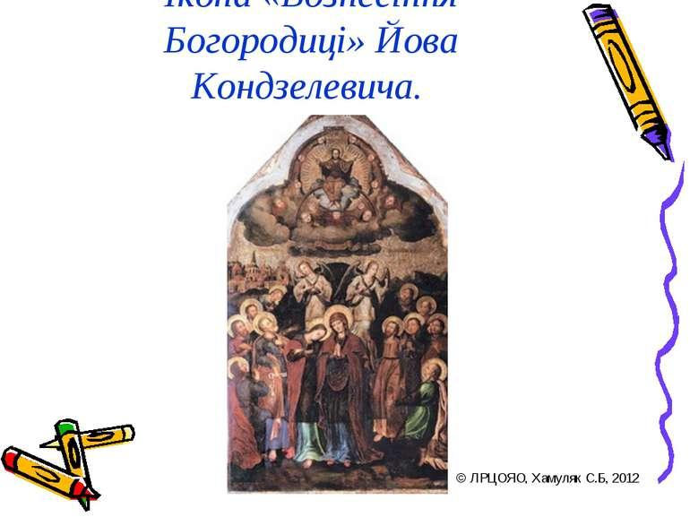 Ікона «Вознесіння Богородиці» Йова Кондзелевича. © ЛРЦОЯО, Хамуляк С.Б, 2012