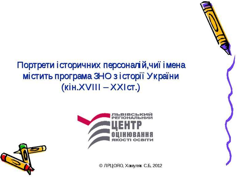 Портрети історичних персоналій,чиї імена містить програма ЗНО з історії Украї...