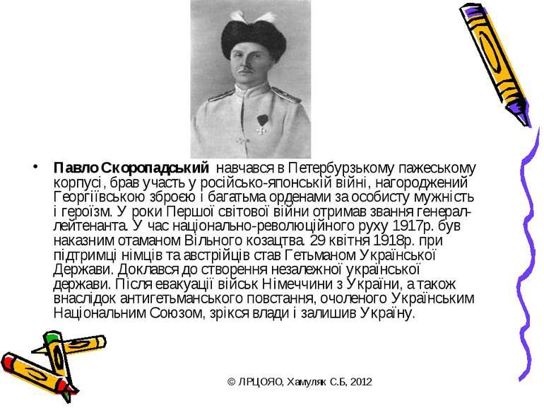 Павло Скоропадський навчався в Петербурзькому пажеському корпусі, брав участь...