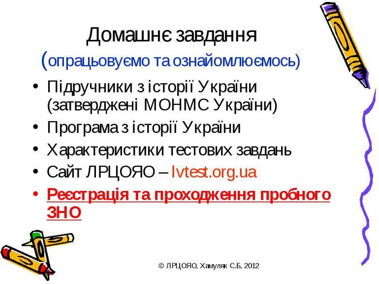 Домашнє завдання (опрацьовуємо та ознайомлюємось) Підручники з історії Україн...