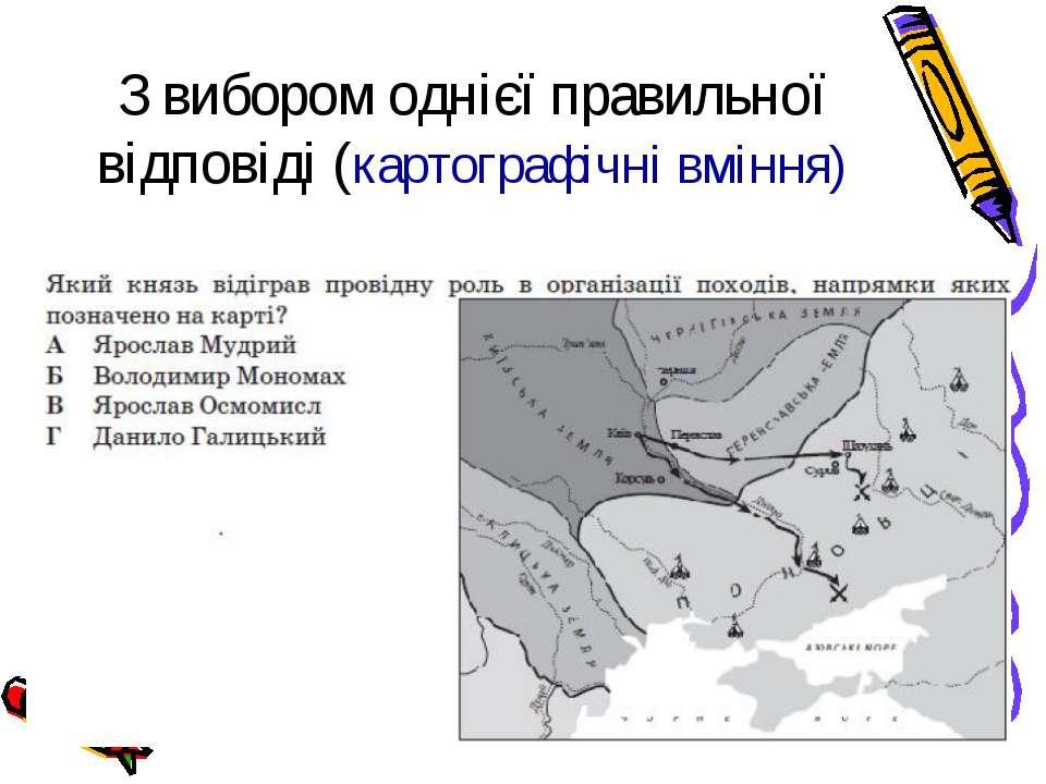 З вибором однієї правильної відповіді (картографічні вміння)