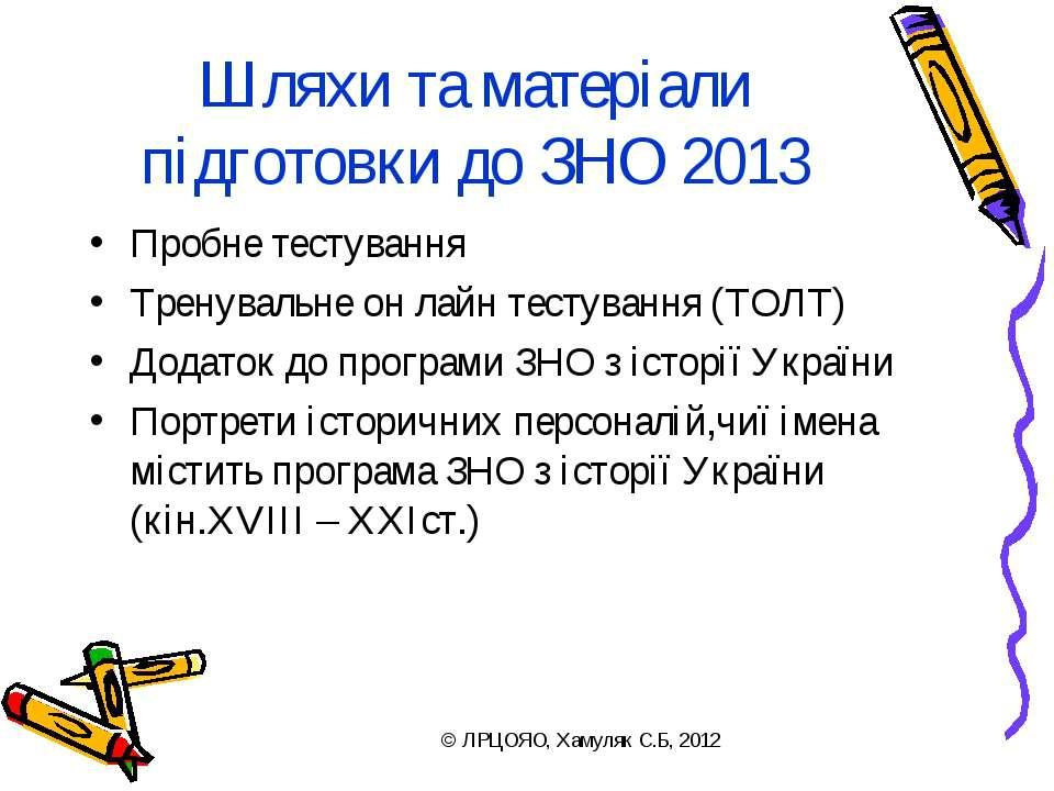 Шляхи та матеріали підготовки до ЗНО 2013 Пробне тестування Тренувальне он ла...