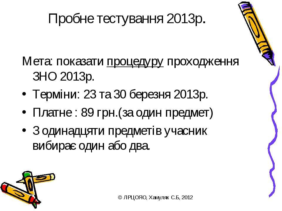 Пробне тестування 2013р. Мета: показати процедуру проходження ЗНО 2013р. Терм...