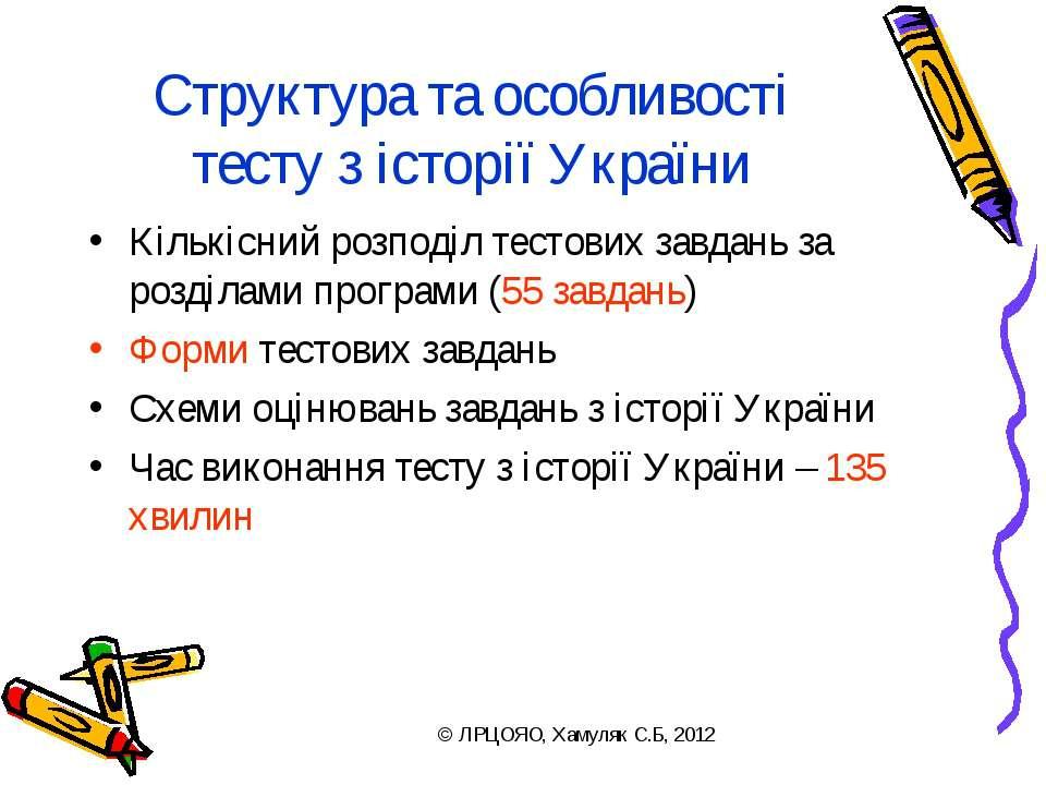 Структура та особливості тесту з історії України Кількісний розподіл тестових...