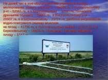 На даний час в зоні обслуговування управління площа меліорованих земель стано...