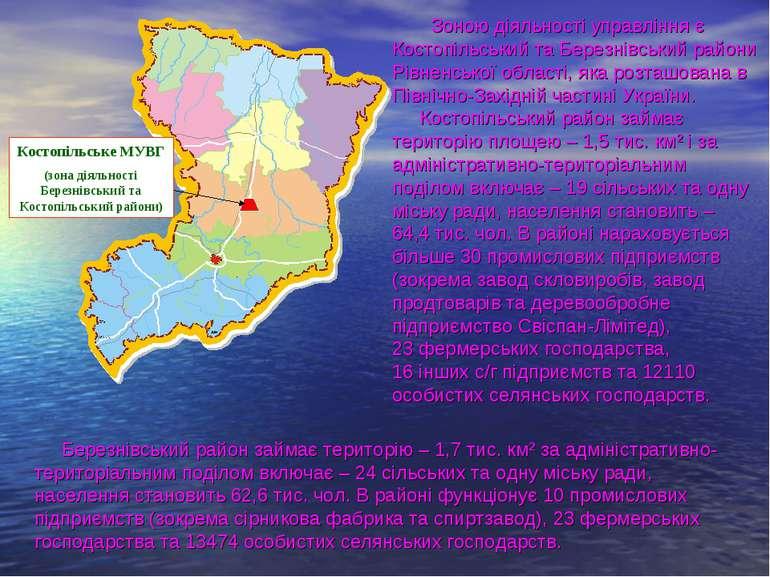 Зоною діяльності управління є Костопільський та Березнівський райони Рівненсь...