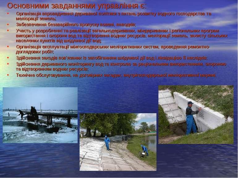 Основними завданнями управління є: Організація впровадження державної політик...