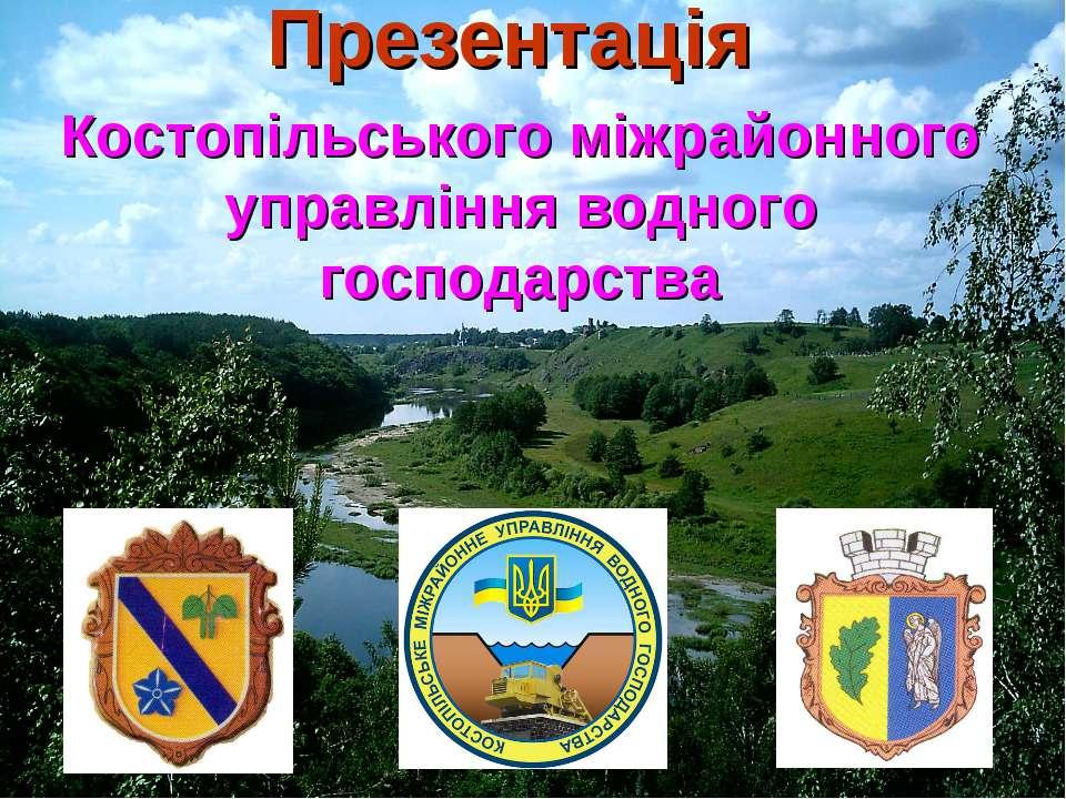 Презентація Костопільського міжрайонного управління водного господарства