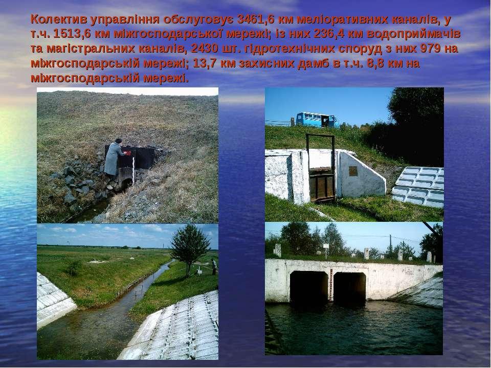 Колектив управління обслуговує 3461,6 км меліоративних каналів, у т.ч. 1513,6...