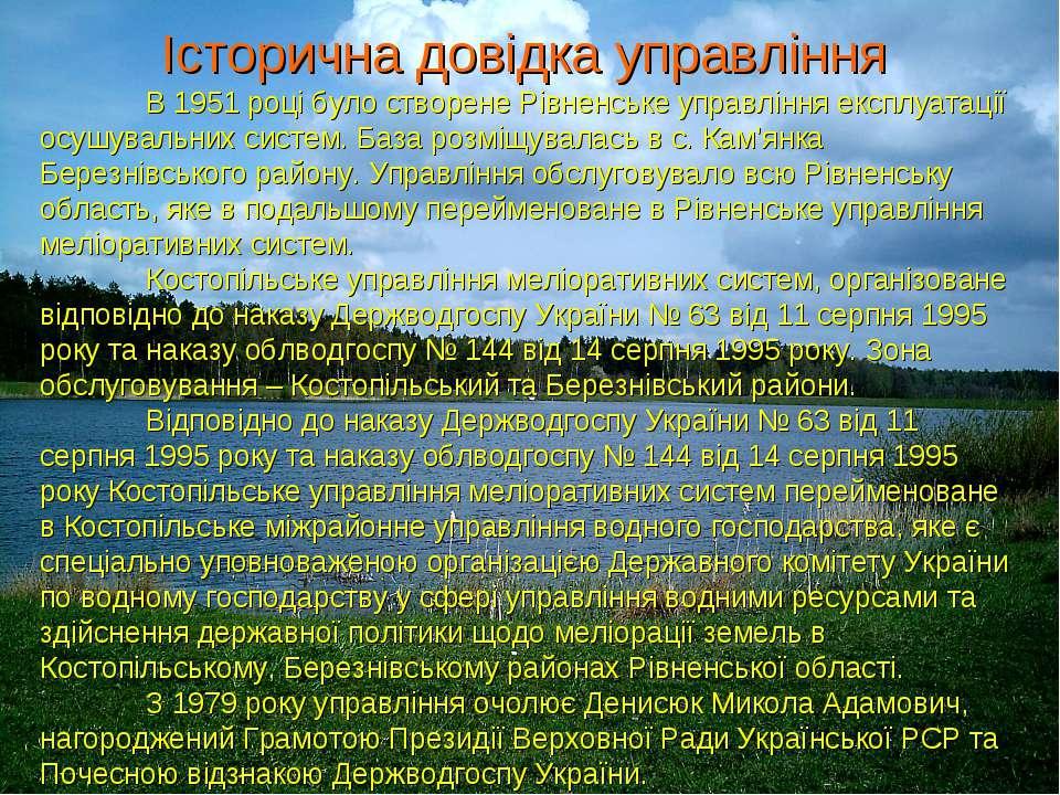 Історична довідка управління В 1951 році було створене Рівненське управління ...