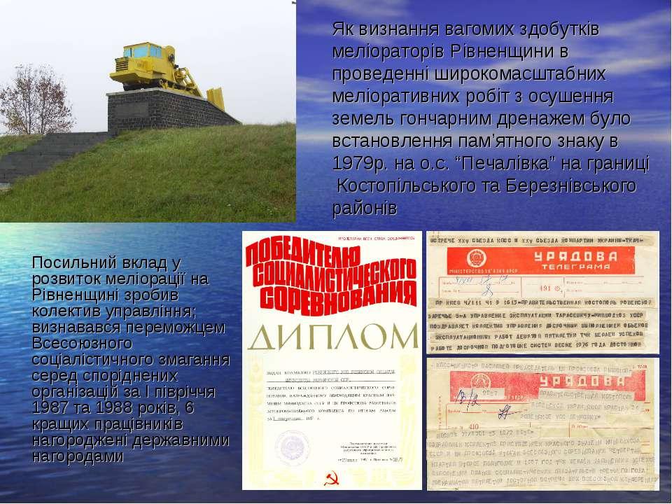 Як визнання вагомих здобутків меліораторів Рівненщини в проведенні широкомасш...