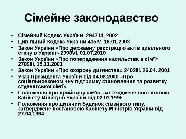 Сімейне законодавство Сімейний Кодекс України 294714, 2002 Цивільний Кодекс У...