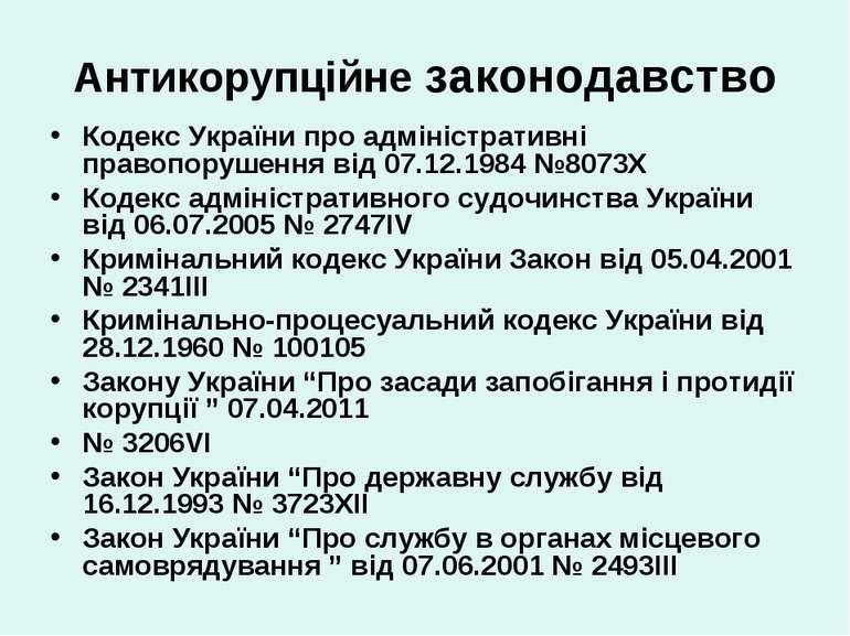 Антикорупційне законодавство Кодекс України про адміністративні правопорушенн...