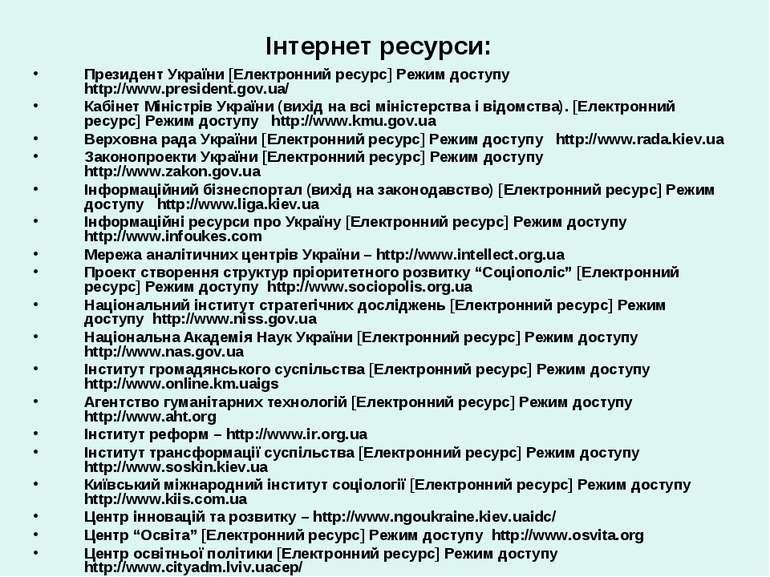 Інтернет ресурси: Президент України [Електронний ресурс] Режим доступу http:/...