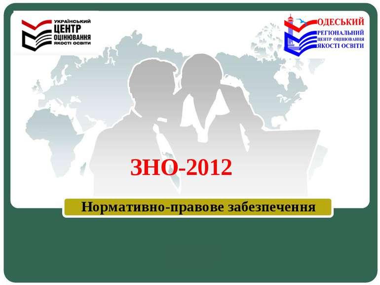 ЗНО-2012 Нормативно-правове забезпечення