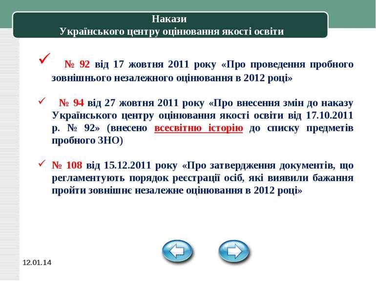 * Накази Українського центру оцінювання якості освіти № 92 від 17 жовтня 2011...