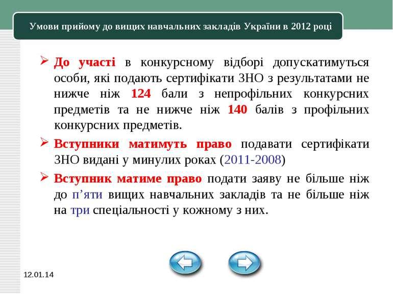 * Умови прийому до вищих навчальних закладів України в 2012 році До участі в ...