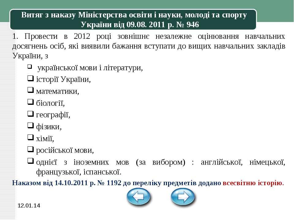 * Витяг з наказу Міністерства освіти і науки, молоді та спорту України від 09...