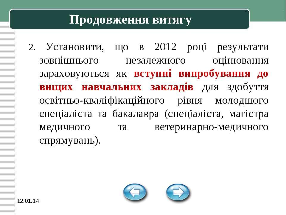* Продовження витягу 2. Установити, що в 2012 році результати зовнішнього нез...