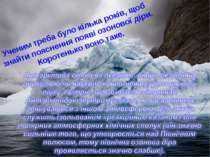 Ученим треба було кілька років, щоб знайти пояснення появі озонової діри. Кор...