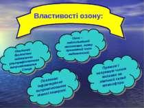 Властивості озону: Поглинає біологічно небезпечне ультрафіолетове випромінюва...