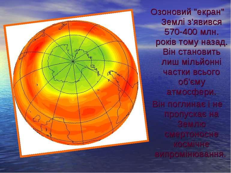 """Озоновий """"екран"""" Землі з'явився 570-400 млн. років тому назад. Він становить ..."""