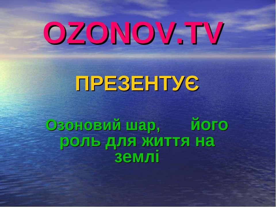 OZONOV.TV ПРЕЗЕНТУЄ Озоновий шар, його роль для життя на землі