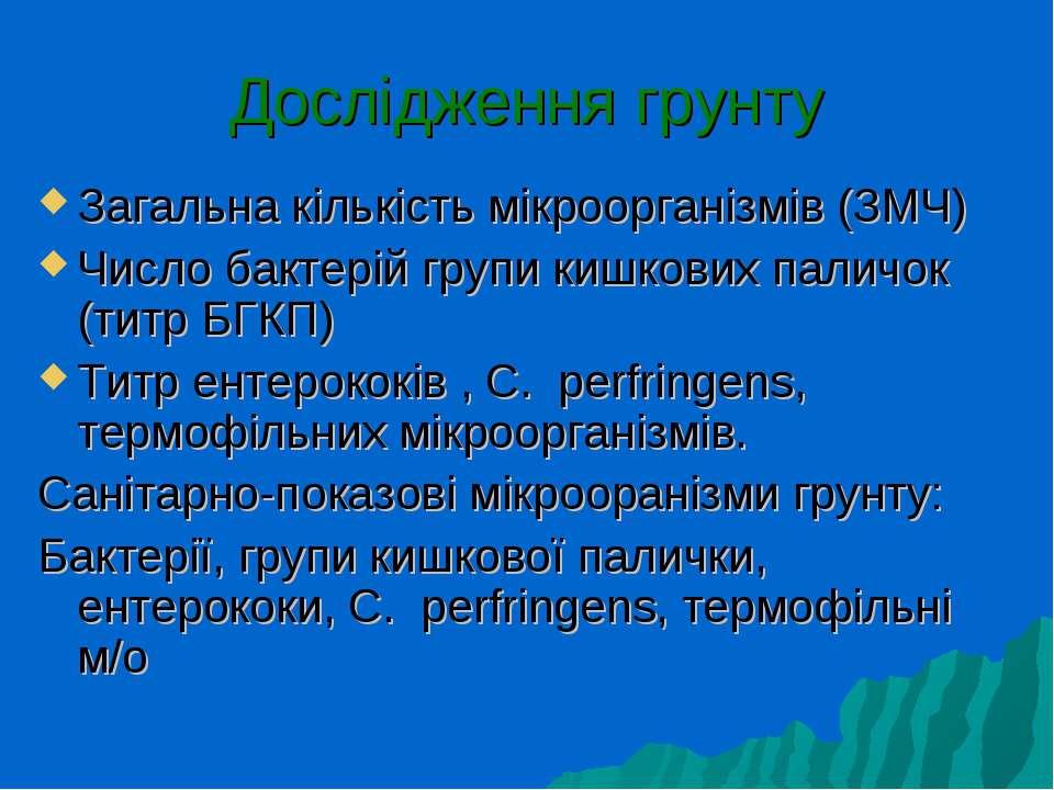 Дослідження грунту Загальна кількість мікроорганізмів (ЗМЧ) Число бактерій гр...