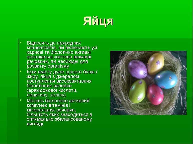 Яйця Відносять до природних концентратів, які включають усі харчові та біолог...