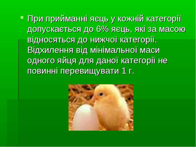 При прийманні яєць у кожній категорії допускається до 6% яєць, які за масою в...