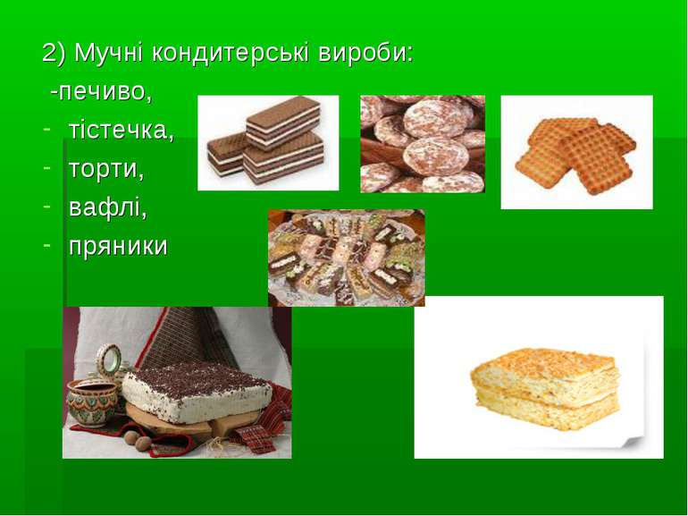 2) Мучні кондитерські вироби: -печиво, тістечка, торти, вафлі, пряники