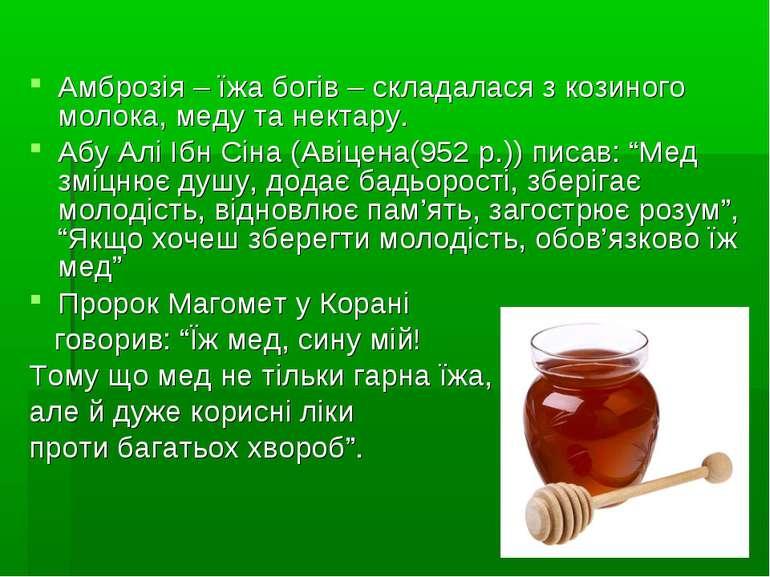 Амброзія – їжа богів – складалася з козиного молока, меду та нектару. Абу Алі...