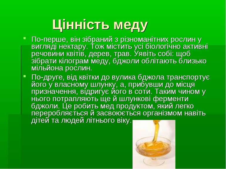 Цінність меду По-перше, він зібраний з різноманітних рослин у вигляді нектару...