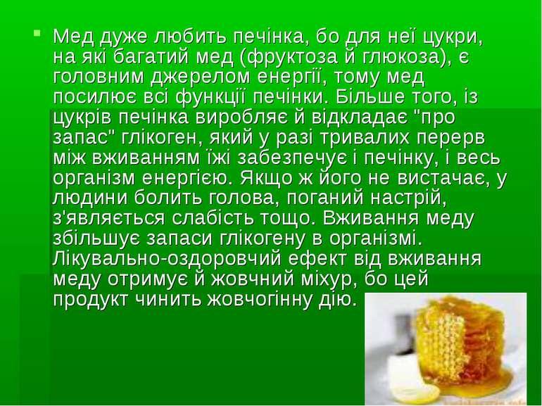Мед дуже любить печінка, бо для неї цукри, на які багатий мед (фруктоза й глю...