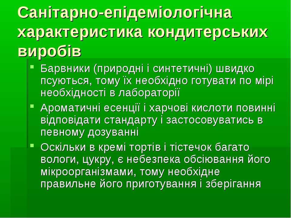 Санітарно-епідеміологічна характеристика кондитерських виробів Барвники (прир...