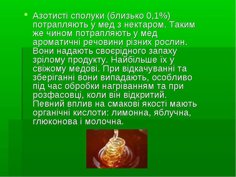 Азотисті сполуки (близько 0,1%) потрапляють у мед з нектаром. Таким же чином ...