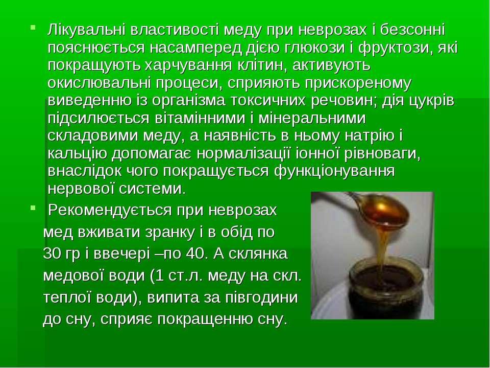 Лікувальні властивості меду при неврозах і безсонні пояснюється насамперед ді...