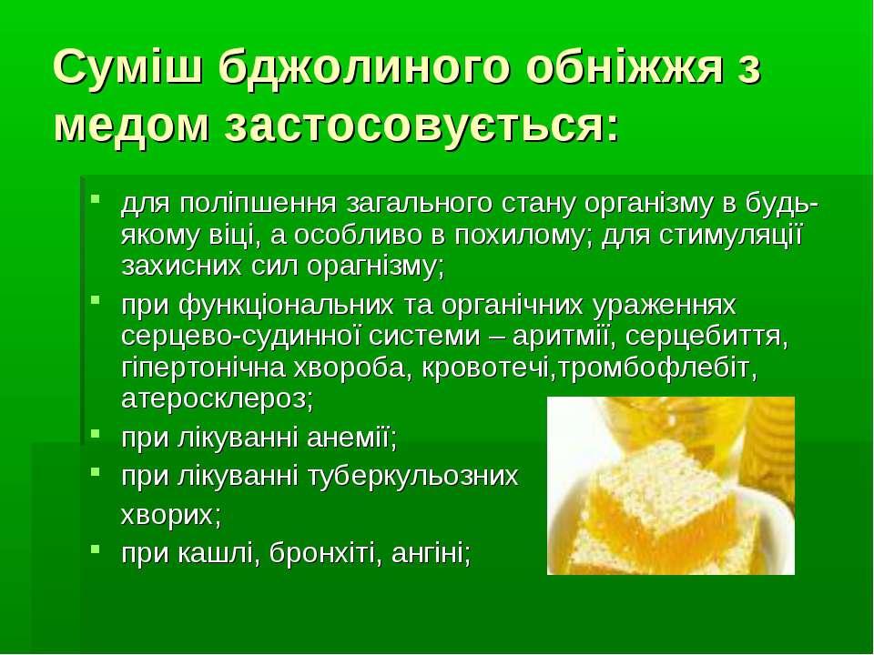Суміш бджолиного обніжжя з медом застосовується: для поліпшення загального ст...