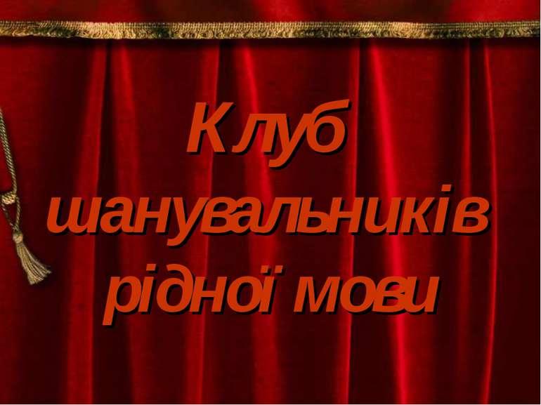 Клуб шанувальників рідної мови