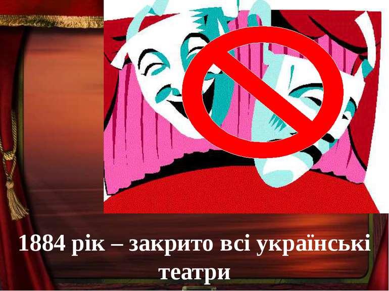 1884 рік – закрито всі українські театри