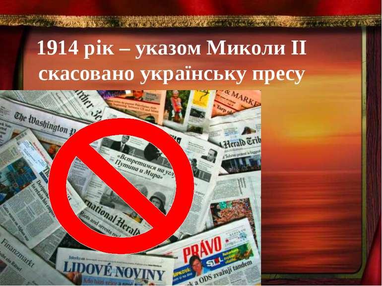 1914 рік – указом Миколи ІІ скасовано українську пресу