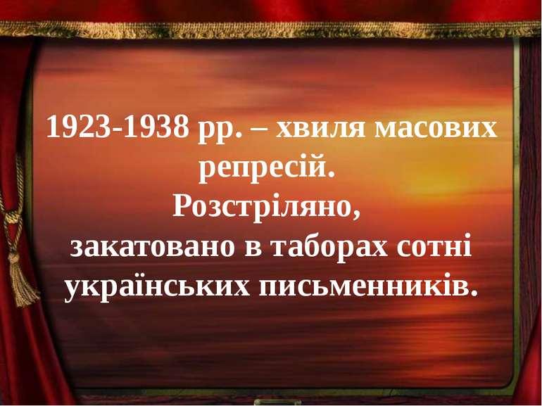 1923-1938 рр. – хвиля масових репресій. Розстріляно, закатовано в таборах сот...